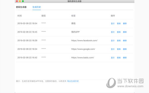 随机密码生成器Mac版