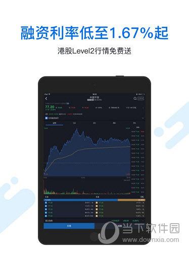 雪盈证券iPad版