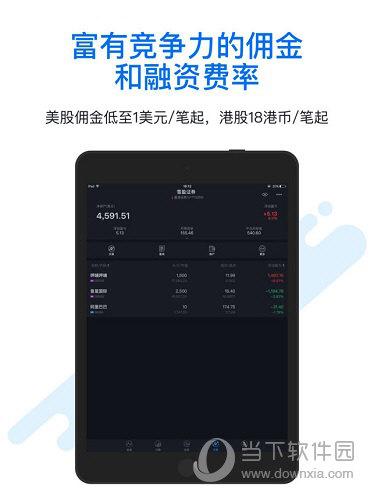 雪盈证券iPad版下载
