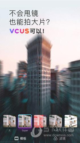 VCUS短视频iOS版