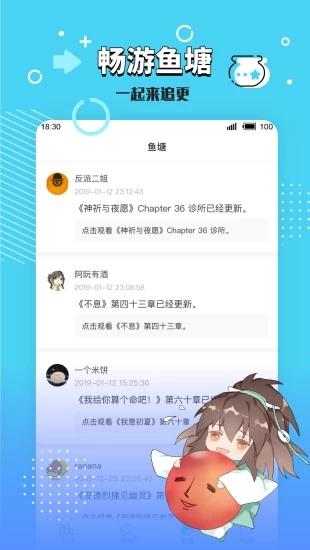 长佩阅读 V2.0.3 安卓版截图2