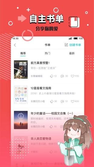 长佩阅读 V2.0.3 安卓版截图4