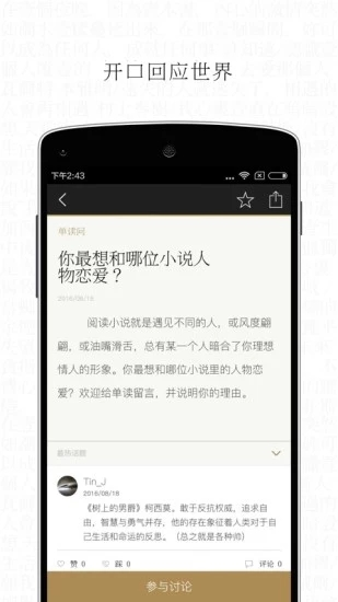 单读 V1.6.3 安卓版截图4