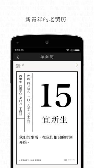 单读 V1.6.3 安卓版截图5