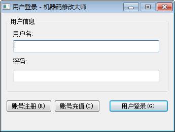 机器码修改大师v5破解版
