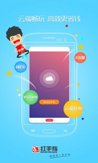 红手指免费版无限挂机iOS下载