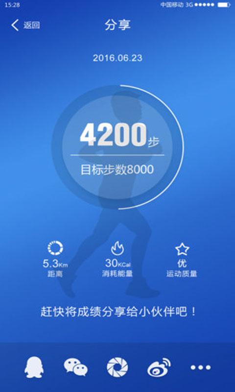 优活手环 V20.31.07 安卓版截图2