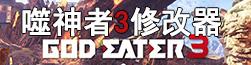 噬神者3修改器