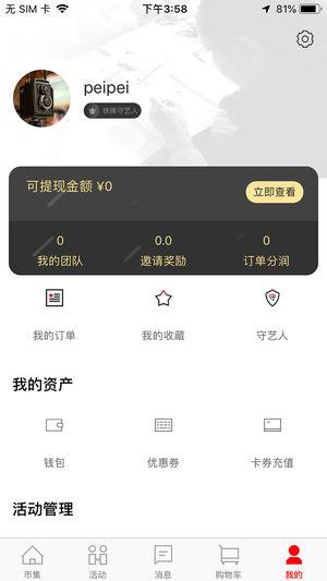 飞羊 V2.5.0 安卓版截图6
