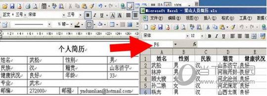Word文档提取汇总工具