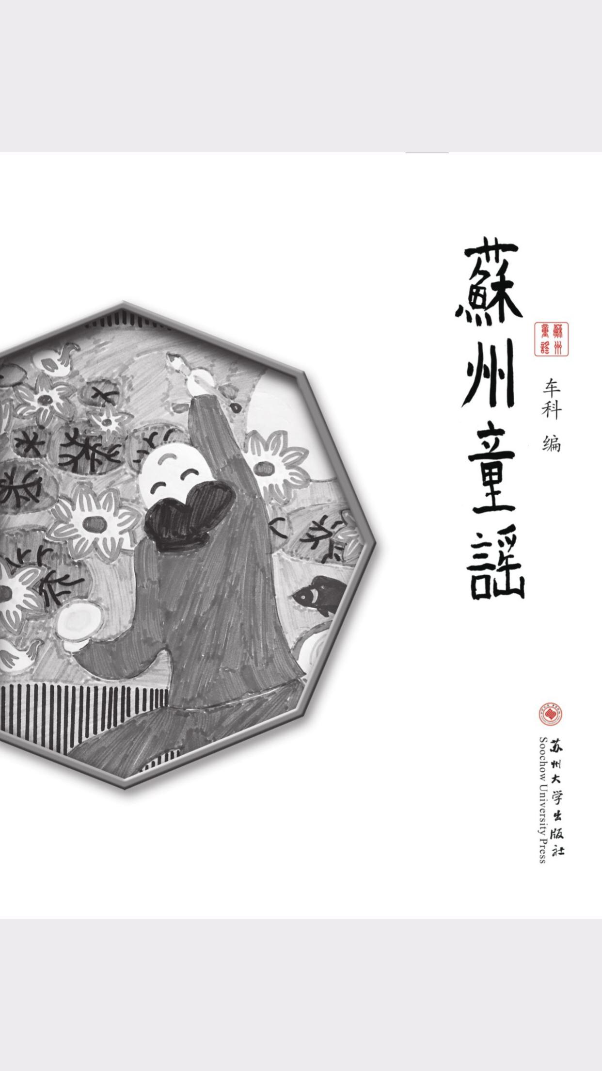 苏州童谣 V2.41.013 安卓版截图1