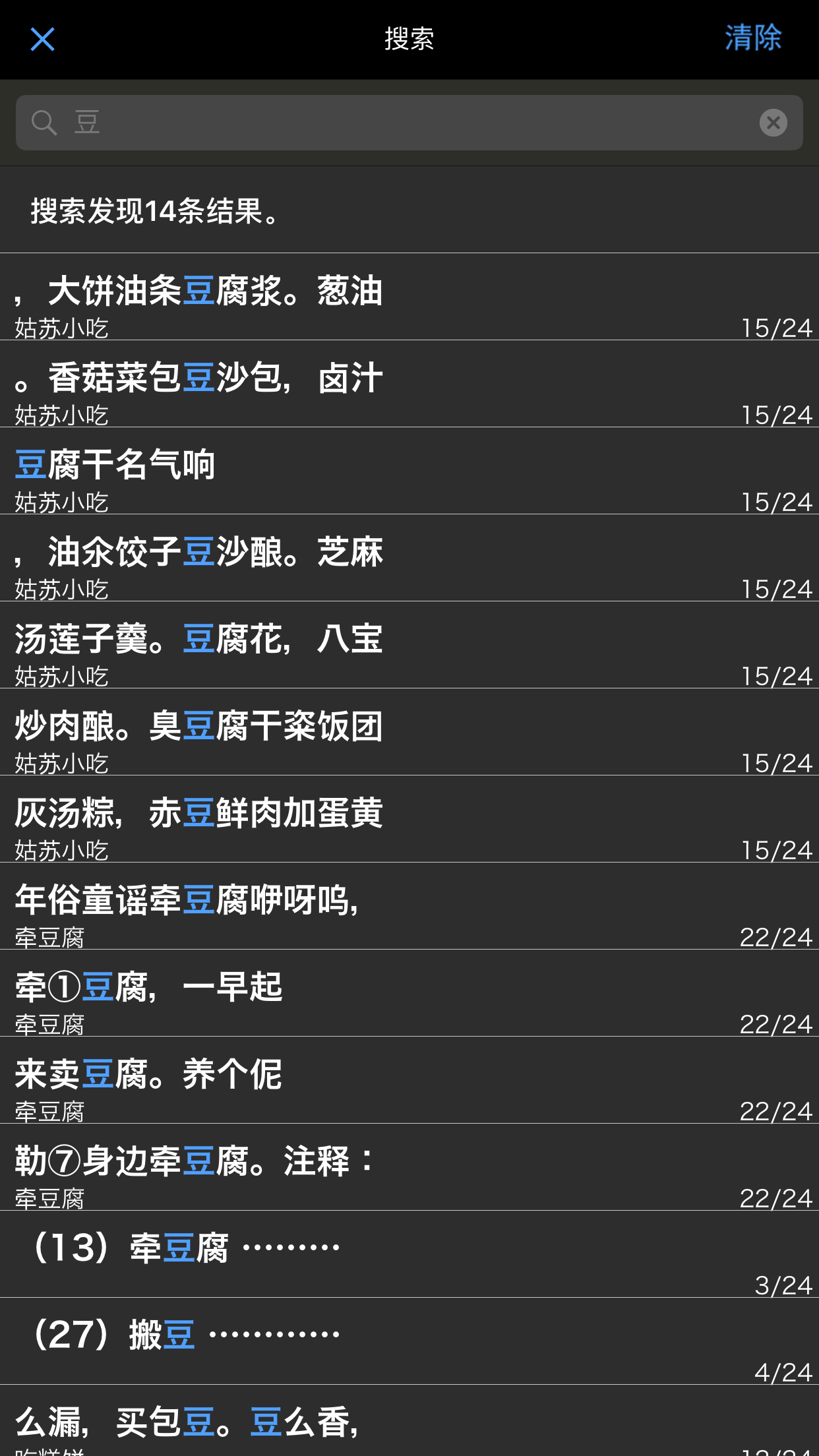 苏州童谣 V2.41.013 安卓版截图3