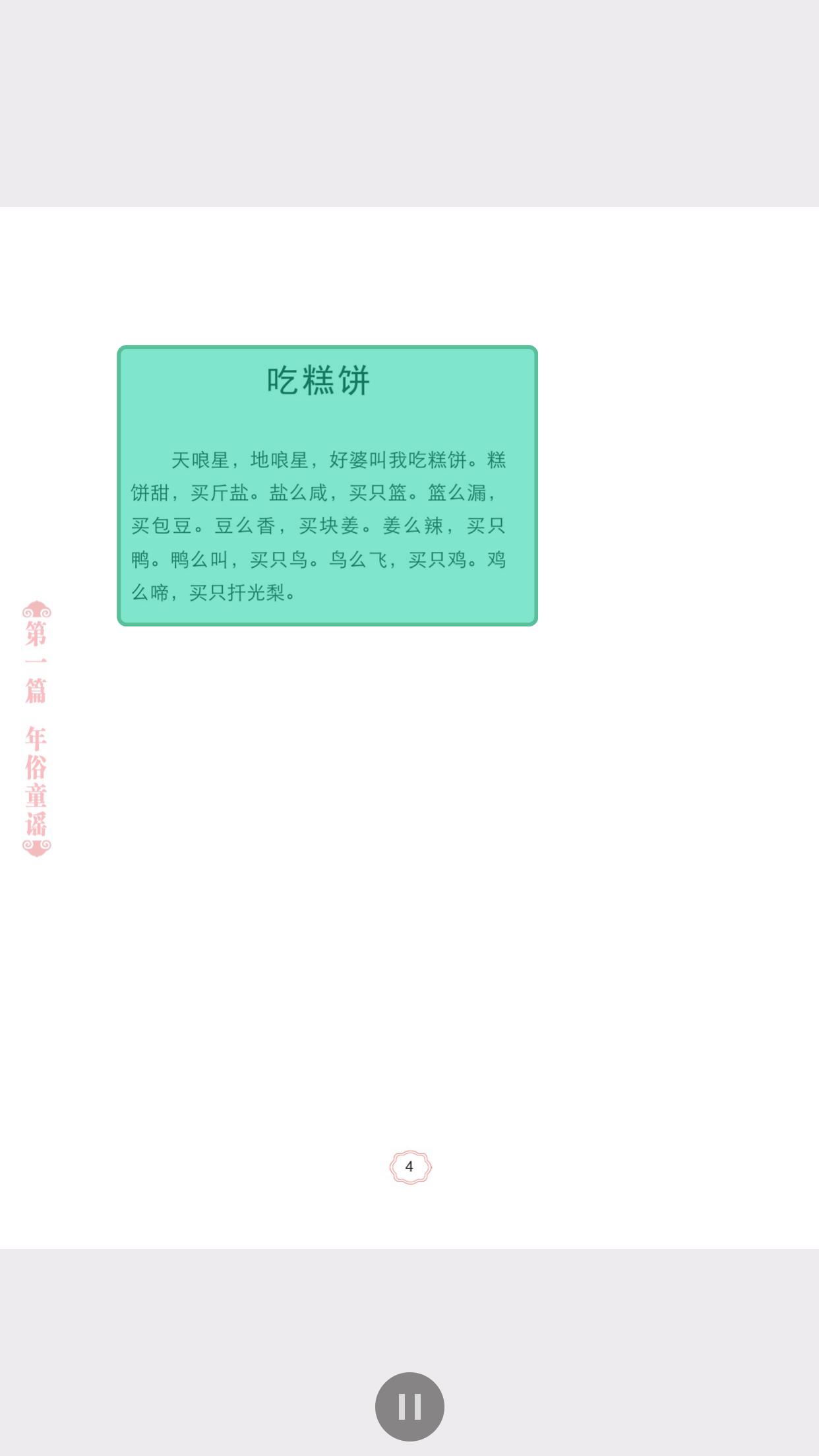 苏州童谣 V2.41.013 安卓版截图2