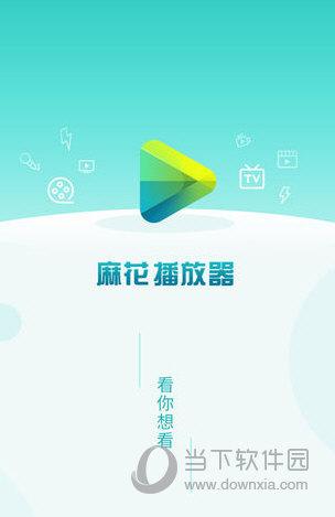 麻花播放器iOS版