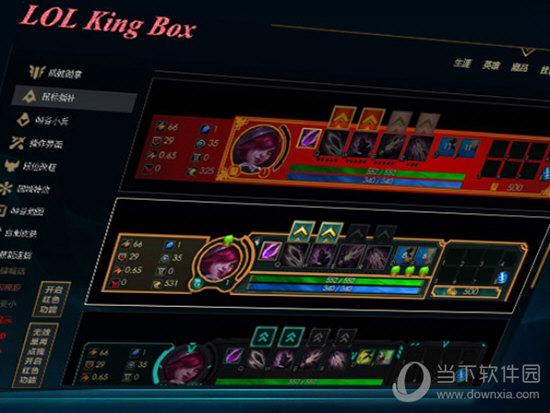 KingBox换肤盒子