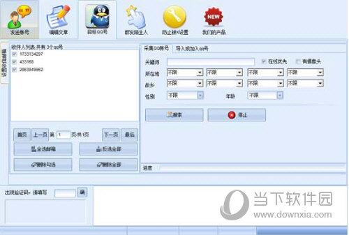 搜索或导入目标QQ