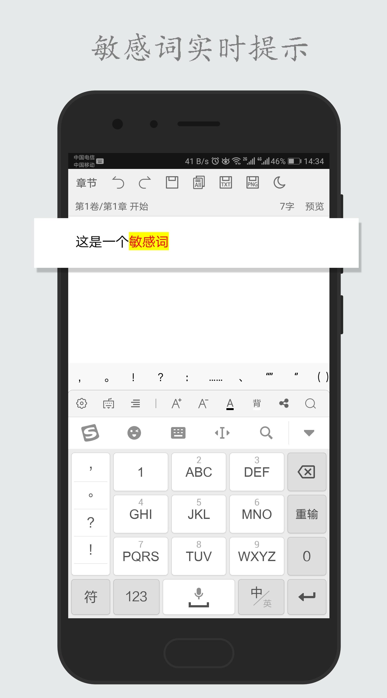 码字姬 V2.2.6 安卓版截图2