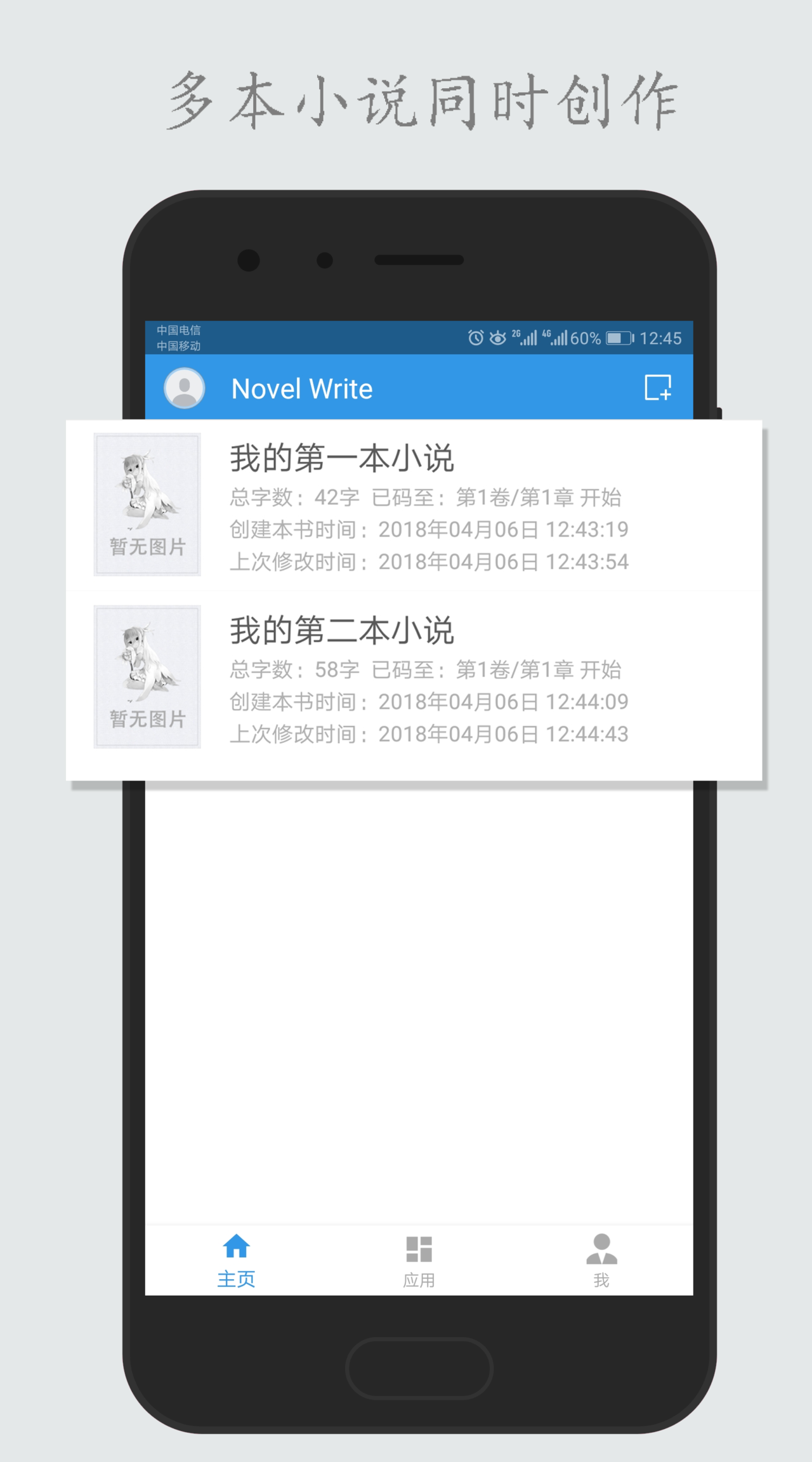 码字姬 V2.2.6 安卓版截图1