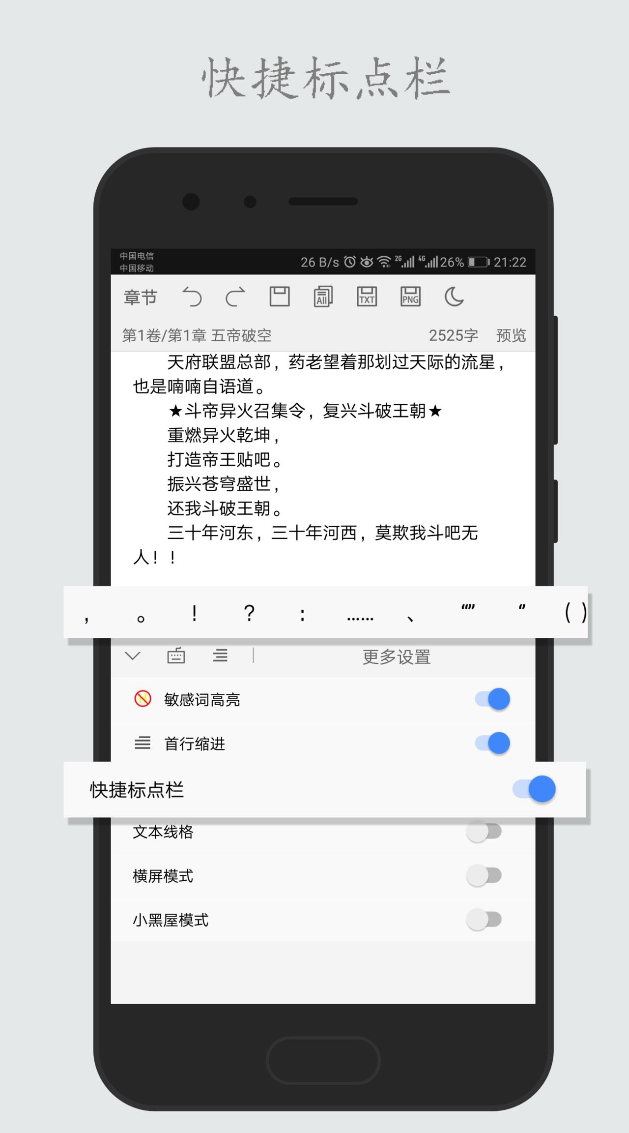 码字姬 V2.2.6 安卓版截图5