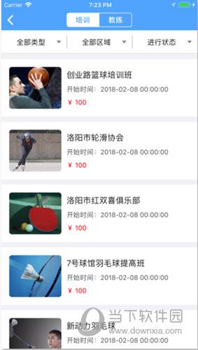 云动洛阳iOS版