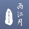 西江月 V2.0.3 苹果版