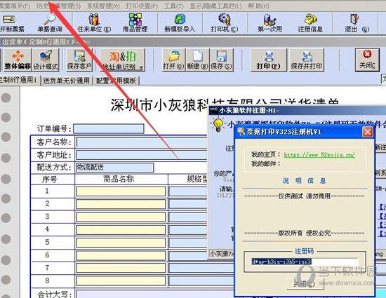 小灰狼票据打印软件注册机