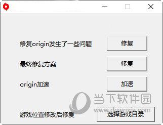 Origin下载加速器