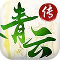青云传BT版 V1.0.5 苹果版