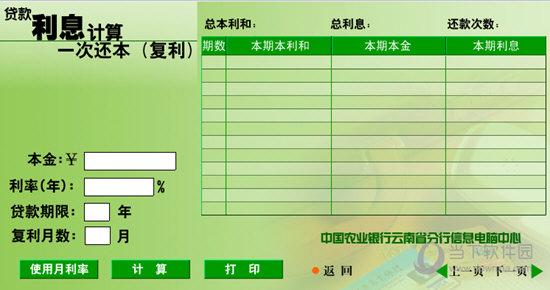 农业银行贷款利息计算器