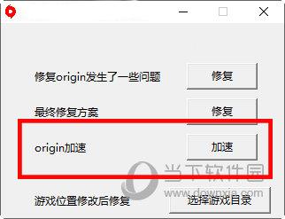 Origin加速功能