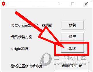 """点击""""Origin加速""""后面的""""加速""""按钮"""