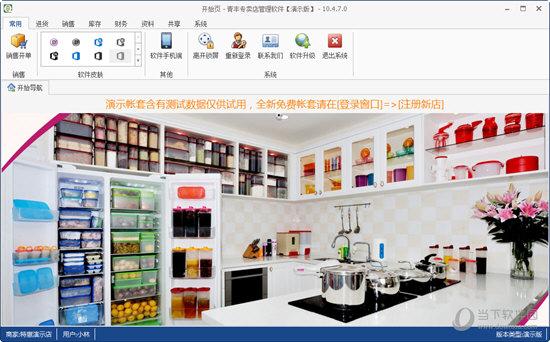 青丰专卖店管理软件