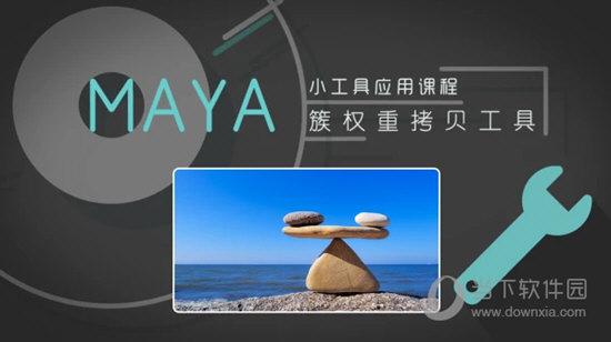 老船角色绑定MAYA镜像拷贝簇权重绑定插件
