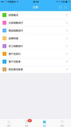 易商乐 V3.7.3 安卓版截图3