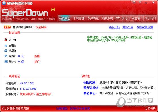 超级网站整站下载器4破解版