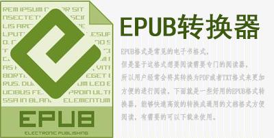 EPUB转换器