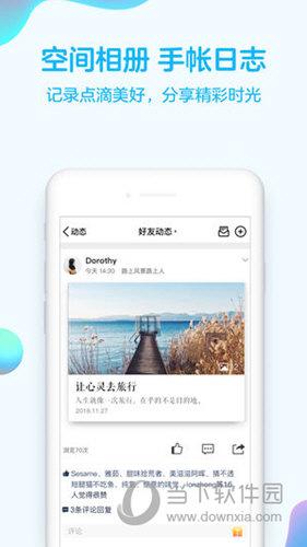 QQ iOS版