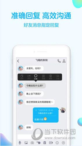 iPhone版QQ