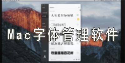 Mac字体管理软件