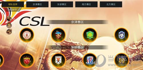 中超球队选择四大赛区图1