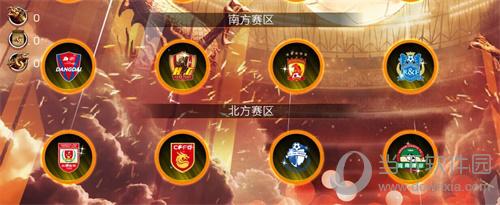 中超球队选择四大赛区图2
