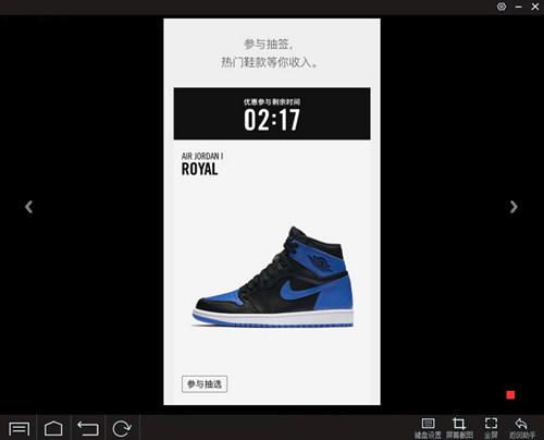 Nike SNKRS电脑版下载