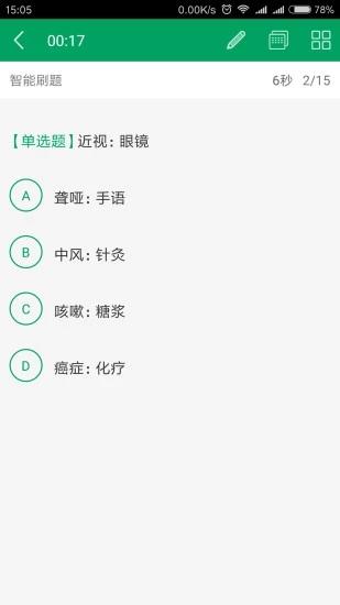 小麦公考 V1.9.3 安卓版截图2