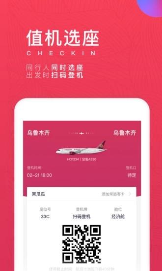 吉祥航空 V5.9.2 安卓版截图3