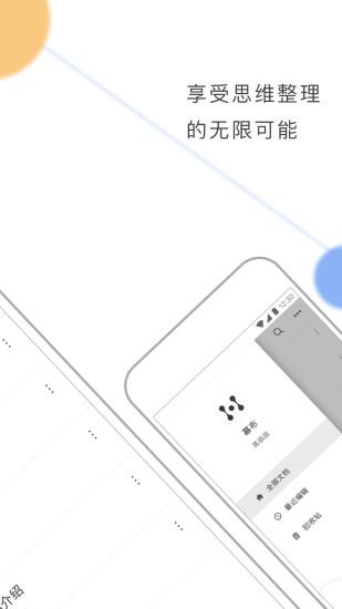 幕布 V1.1.8 安卓破解版截图2