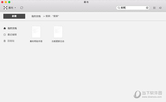 幕布Mac版本