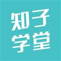 知子学堂 V2.9.3 安卓版