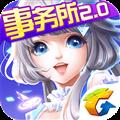 QQ炫舞手游 V2.1.2 安卓版