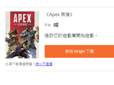 APEX英雄怎么下载 Origin轻松搞定