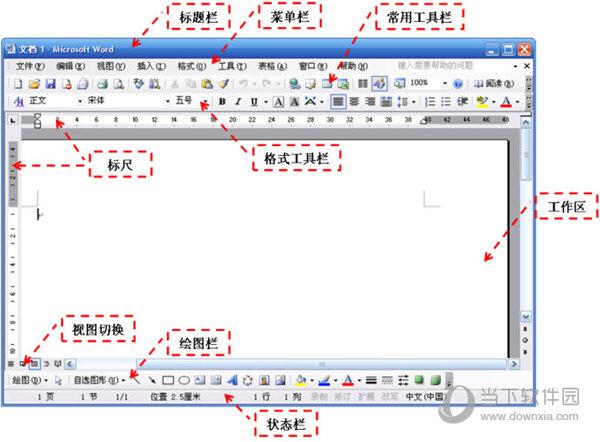 Word2003界面